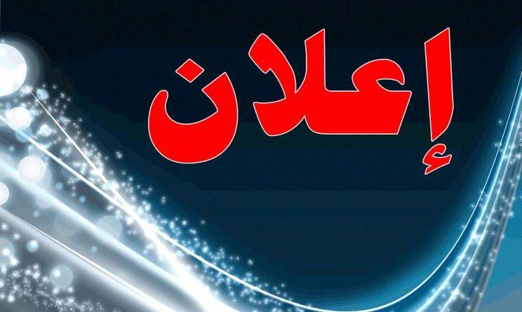 اعلان هام حول مؤتمر كلية الصيدلة /جامعة كربلاء