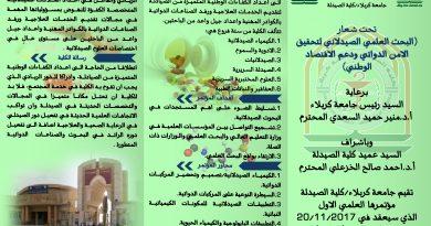 مؤتمر كلية الصيدلة جامعة كربلاء