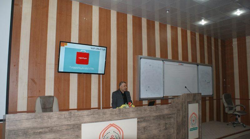 ابجديات العرض التفاعلي الناجح حلقة نقاشية تقيمها صيدلة جامعة كربلاء